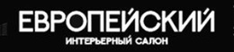 Интерьерный салон «ЕВРОПЕЙСКИЙ»