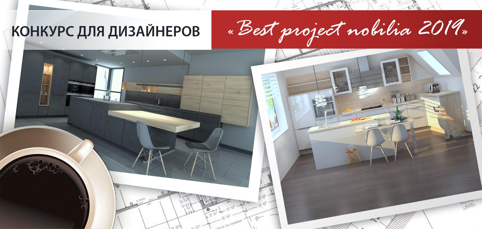 Конкурса Best project nobilia 2019